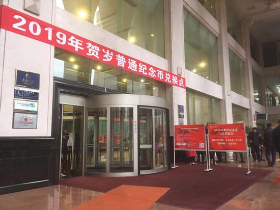 交通银行湖北省分行圆满完成2019年贺岁普通纪念币兑换工作