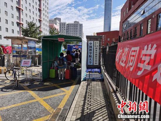 8月24日,中国科学院大学迎来学生返校。中新网记者 张尼摄