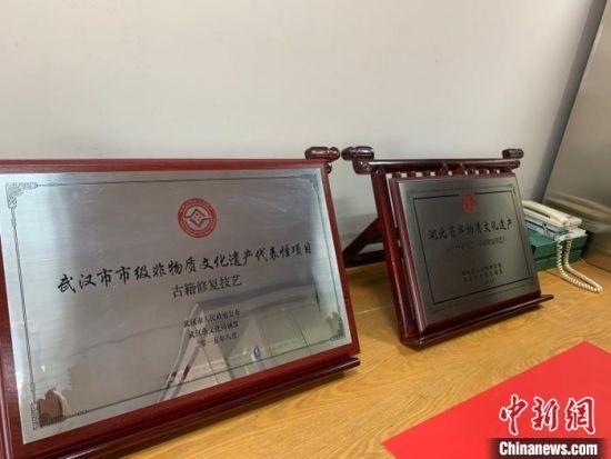 图为武汉市图书馆古籍修复技艺是市级、省级非物质文化遗产代表性项目 武一力 摄