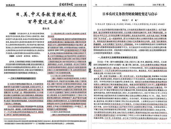 蔡文与杨会良等人的文章对比,标注下划线的地方为雷同部分。