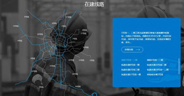 成都轨道交通图,来源成都地铁官网