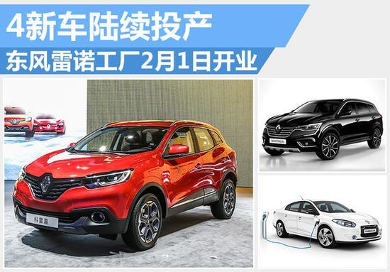 东风雷诺工厂2月1日开业4新车陆续投产_武汉汽车网_新浪汽车_新浪网win7-副檔名