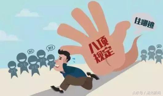 潜江通报2起违反中央八项规定精神典型案件