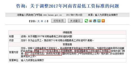 网友咨询河南省2017年最低工资标准的调整方案 (图片来自河南省政府网站)