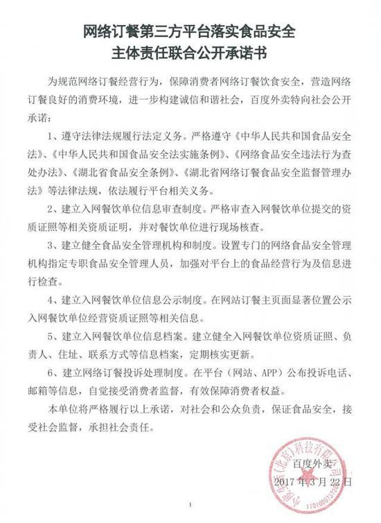 本次约谈中,湖北省食药监局对网络订餐平台提出了四点要求: