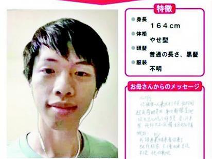 神奈川警察署曾在官网发布寻人启事。