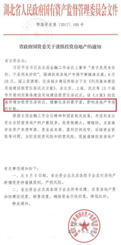来源:湖北省国资委网站