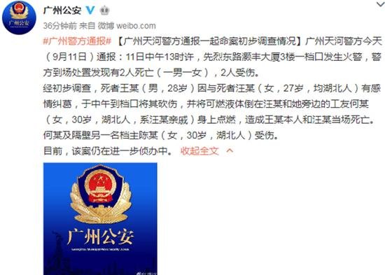广州一男子砍伤女子后点火 致2名湖北人1死1伤