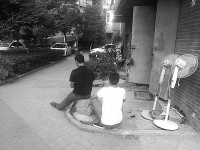 夏陈和表哥在小区里守候