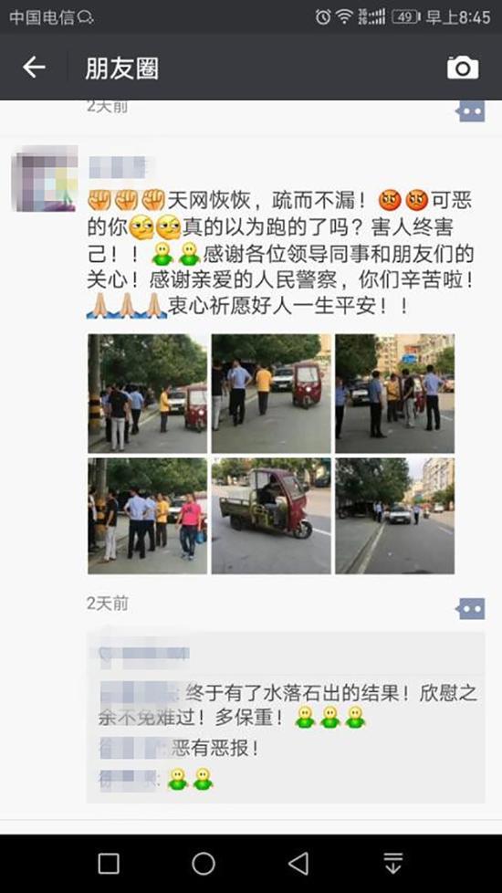 肇事者被抓到后,死者家属发朋友圈感谢警方 警方供图