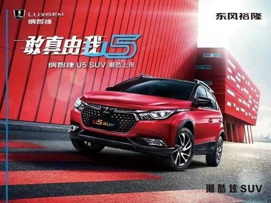 预售电商订单破10000张 纳智捷 U5 SUV受青睐