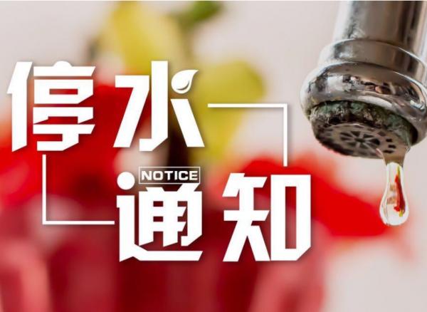 武汉今明两天多地将停水 请市民提前做好准备