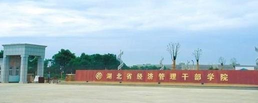 湖北省经济干部管理学院。