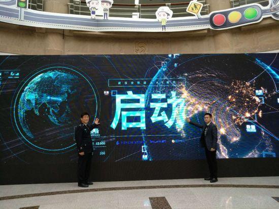 """武汉市公安局交通管理局与腾讯公司联合推出""""武汉交警智慧服务平台升级版"""""""