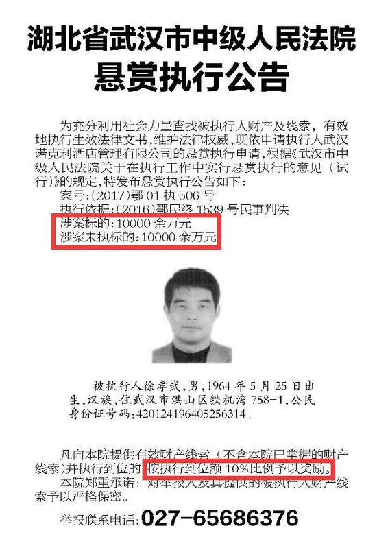 武汉法院发布悬赏执行公告,标的超亿元举报财产可获10%奖励。