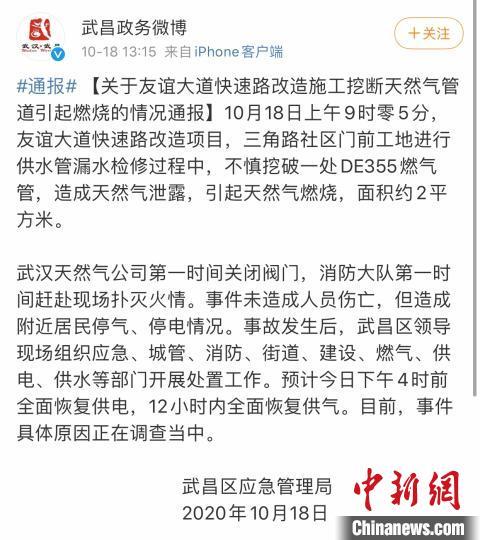 武昌政务微博截图