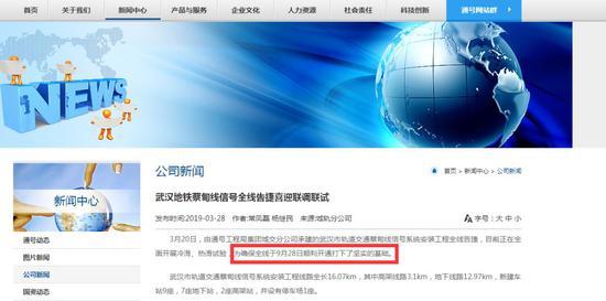 ▲中国铁路通信旌旗股份有限公司网站截图