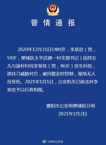 图片来源:湖北省襄阳市公安局樊城分局官方微博