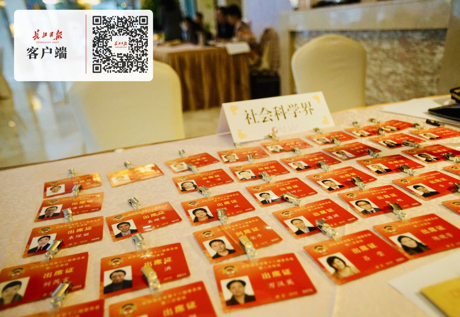 1月12日,参加政协湖北省第十二届委员会第二次会议的委员开始报到。 图为省政协委员报到现场。记者何晓刚 摄
