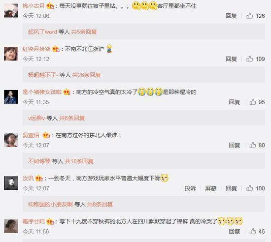 微博热搜及网友评论 图片来源:新浪微博截图