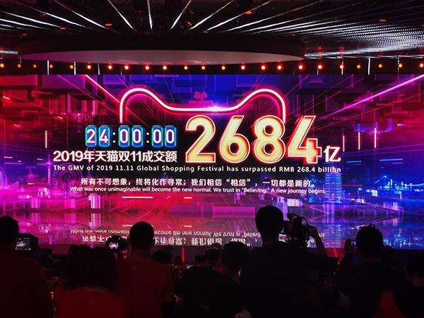 11月11日全天,2019天猫双11全球狂欢节总成交额(GMV)达到2684亿元人民币。 澎湃新闻见习记者 吴雨欣 摄