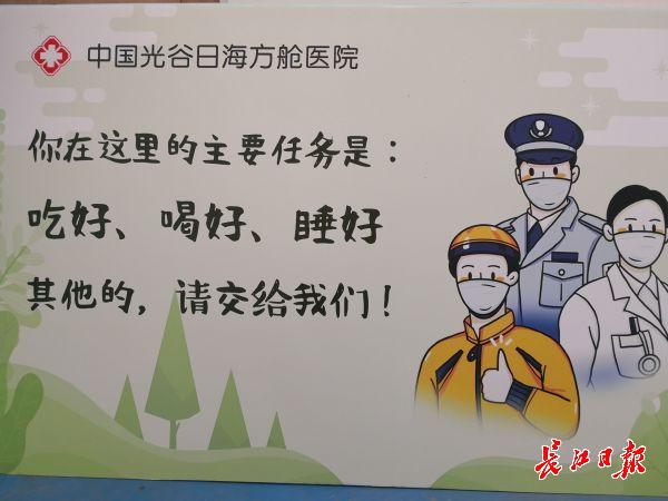 """光谷日海""""方舱医院""""内的标语 通讯员沈培荣摄"""