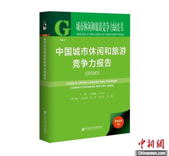《中国城市休闲和旅游竞争力报告(2020)》