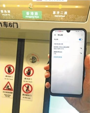 地铁3号线车厢内,手机搜不到地铁Wi-Fi信号。