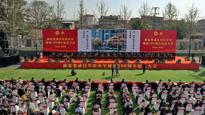 湖北省武昌实验中学举行建校100周年纪念大会