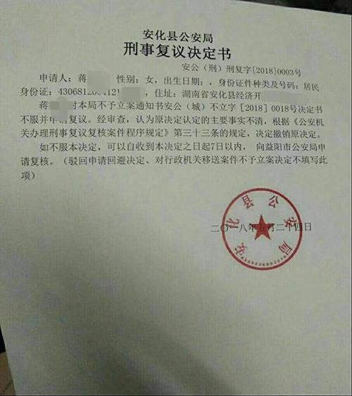 5月24日,湖南安化县公安局撤销了此前作出的不予立案决定。 受访者供图