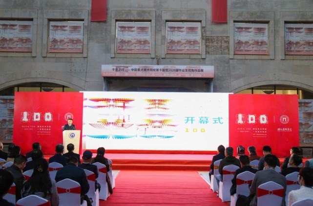 中国重点美术院校第十届暨2020届毕业生优秀作品展在湖美美术馆开幕