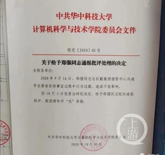 ▲9月16日,郑强因掀翻后勤经理桌子受到处分。图片来源/知情人士供图