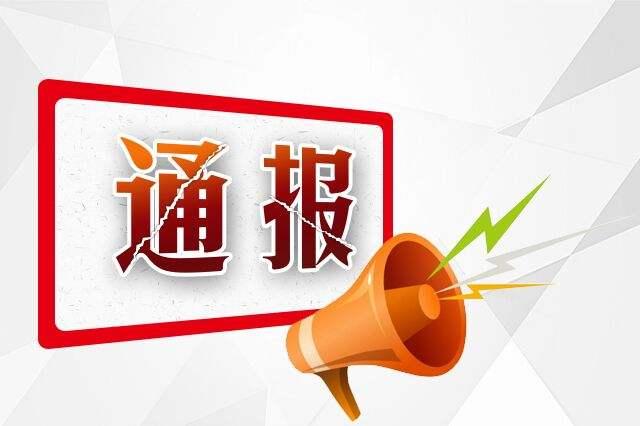 湖北一厅官落马!黄石政协副主席刘昌猛被开除公职