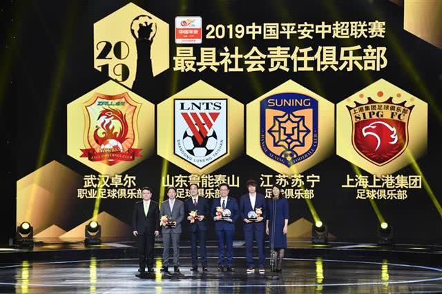 中超联赛颁发各奖项 武汉卓尔获最具社会责任俱乐部奖