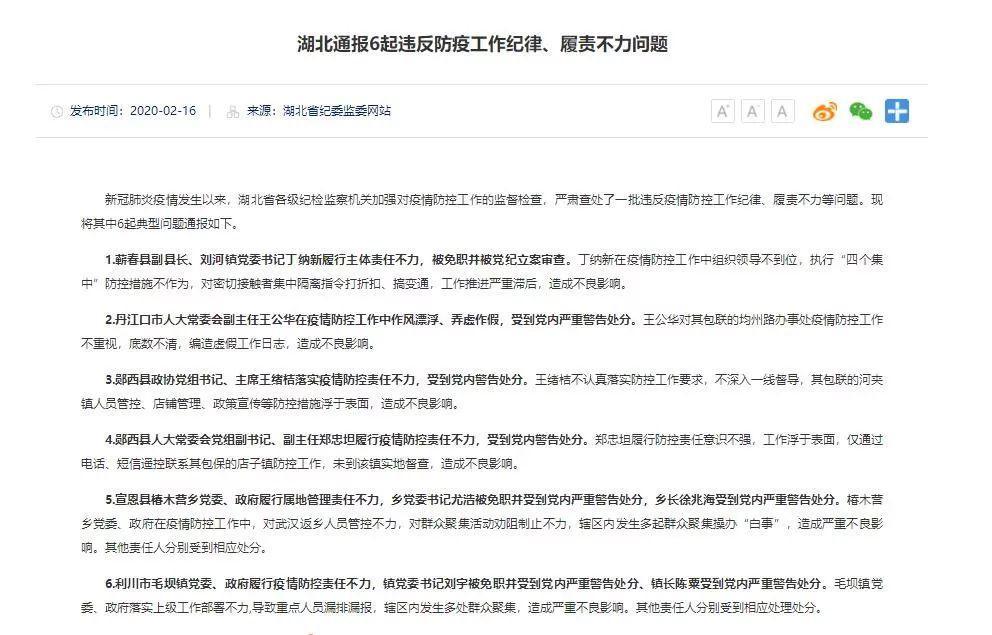 湖北省纪委监委网站通报了6起违反疫情防控工作纪律、履责不力的典型问题。(网页截图)