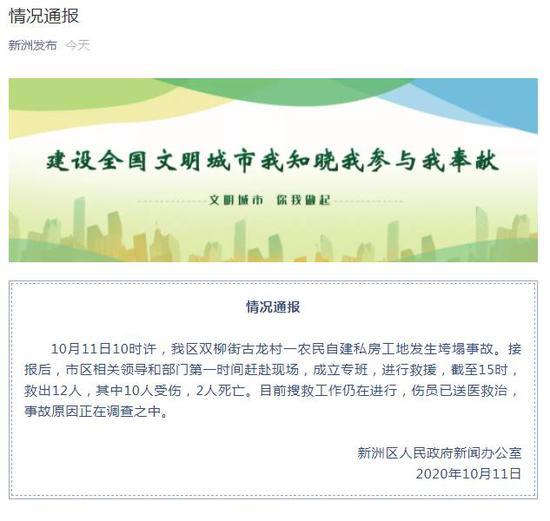 武汉市新洲区人民政府官方微信截图
