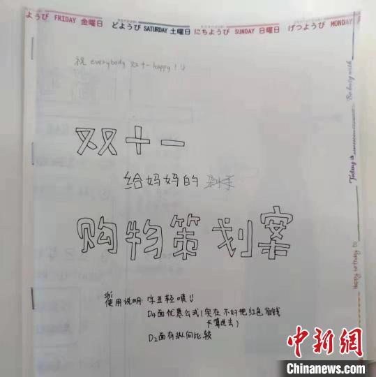 """图为""""购物策划案"""" 武钢三中供图"""