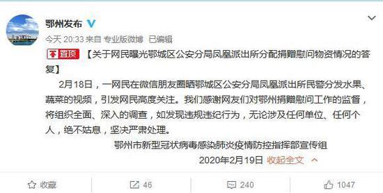 鄂州市人民政府新闻办公室官方微博截图