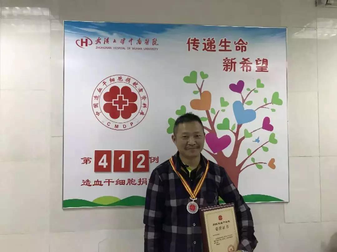 """荆州工人2次捐献造血干细胞 为16岁少年生命""""续航"""""""