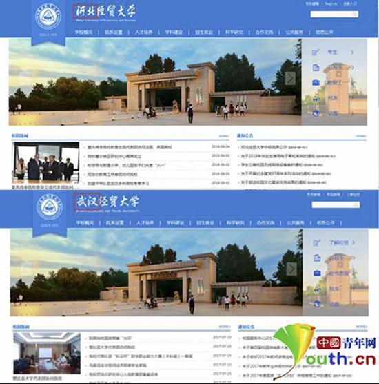 """""""河北经贸大学""""与所谓""""武汉经贸大学""""网站对比截图。"""