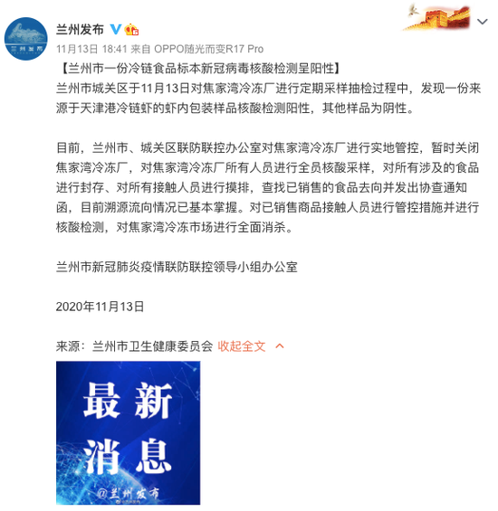 武汉等多地通报检测阳性 冷链食品怎么吃更安全?