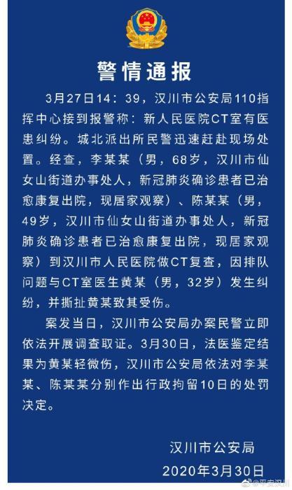 来源:湖北省汉川市公安局官方微博