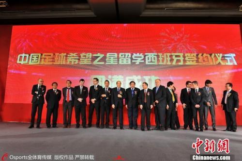 资料图:中国足球希望之星留学西班牙签约仪式。 图片来源:Osports全体育图片社
