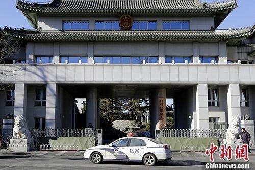 资料图:最高人民检察院。中新社记者 李慧思 摄