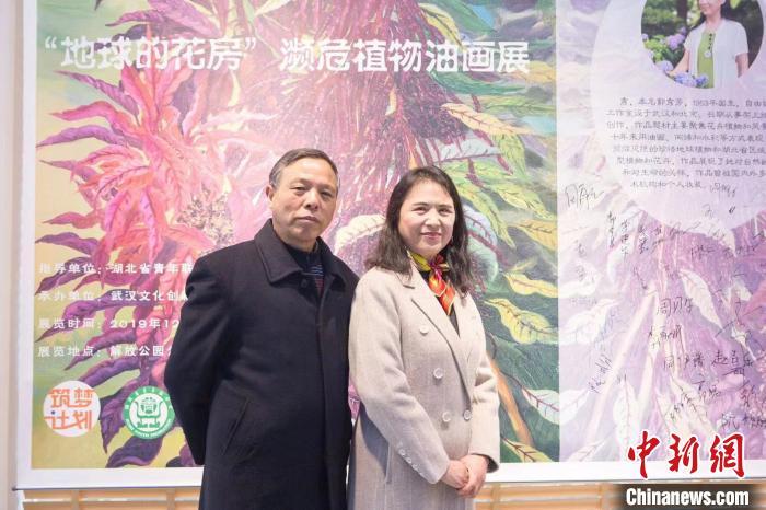 """图为""""地球的花房""""濒危植物油画展在武汉开幕 贾恒 摄"""