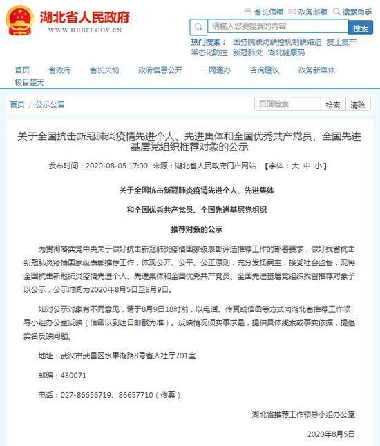 图片来源:湖北省人民政府网站截图
