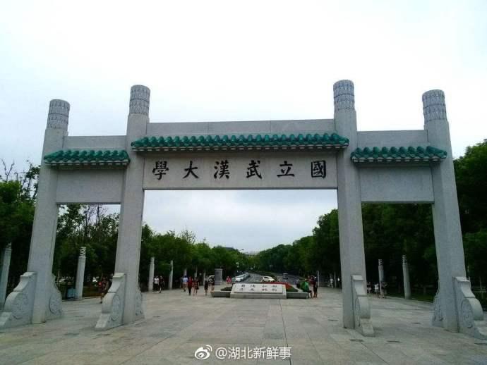 """武汉出台14条举措 支持在汉高校建""""双一流"""""""