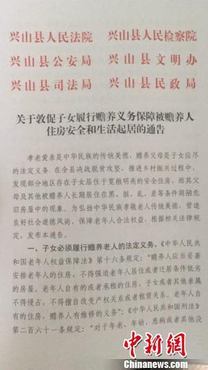 """湖北兴山6部门发文严惩""""父母住危房""""行为 兴宣 摄"""