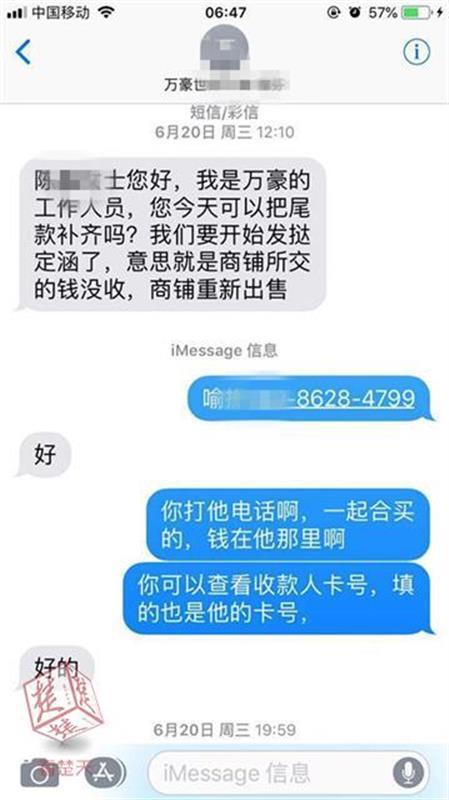 售楼部程主管短信通知陈女士去交尾款