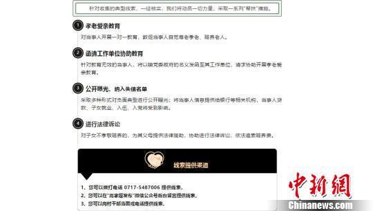 """长阳高家堰镇公布""""不孝行为""""举报热线 (截图) 长阳宣传部 供图"""